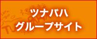 ツナパハグループサイト